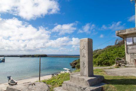 沖縄とパワースポット