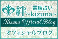 電話占い 絆~kizuna~ オフィシャルブログ