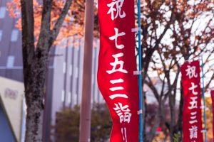 七五三シーズンこそ神社参拝に出かけよう!(11月15日は七五三の日)